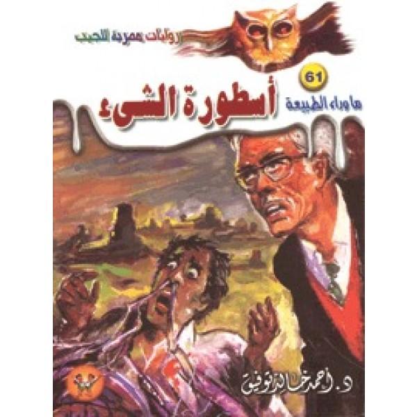 Photo of رواية أسطورة الشىء – أحمد خالد توفيق