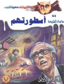 صورة رواية أسطورتهم – أحمد خالد توفيق