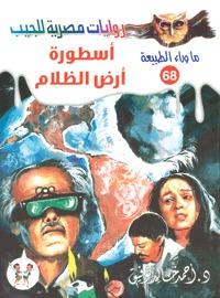 Photo of رواية أسطورة أرض الظلام – أحمد خالد توفيق