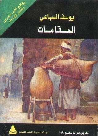 صورة رواية السقا مات – يوسف السباعى