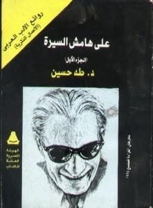 تحميل كتاب كتاب على هامش السيرة الجزء الأول - طه حسين لـِ: طه حسين
