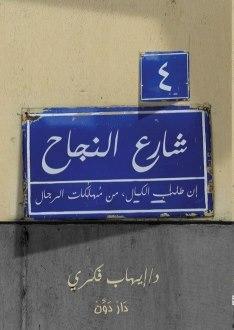 صورة كتاب 4 شارع النجاح – إيهاب فكرى