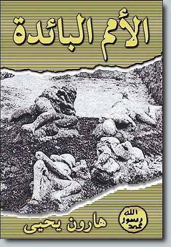 صورة كتاب الأمم البائدة – هارون يحيى