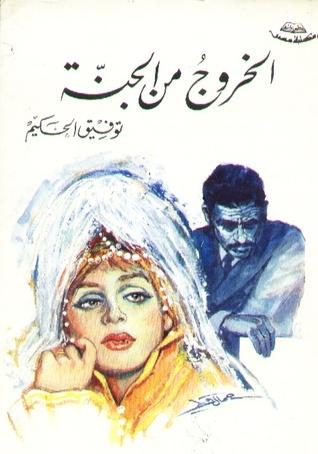 صورة كتاب الخروج من الجنة – توفيق الحكيم