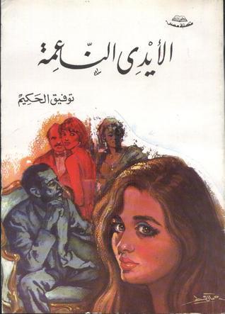 صورة كتاب الأيدي الناعمة – توفيق الحكيم