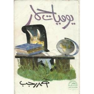 تحميل كتاب كتاب يوميات حمار - أحمد رجب لـِ: أحمد رجب