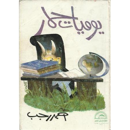 صورة كتاب يوميات حمار – أحمد رجب