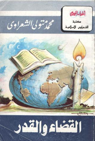 صورة كتاب القضاء والقدر – محمد متولى الشعراوى