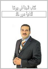 صورة كتاب الجنه في بيوتنا – عمرو خالد
