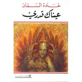 تحميل كتاب رواية عيناك قدري - غادة السمان لـِ: غادة السمان