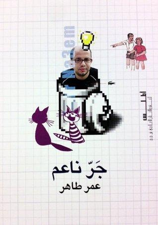 صورة كتاب جر ناعم – عمر طاهر