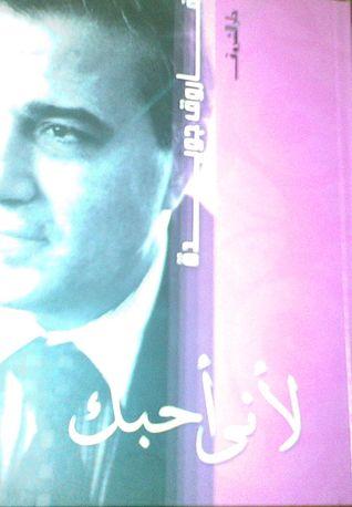 صورة كتاب لأنى احبك – فاروق جويدة