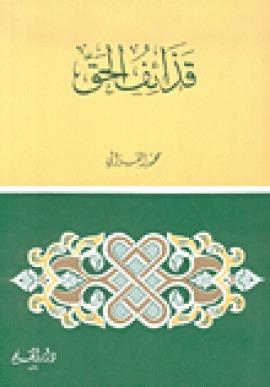 صورة كتاب قذائف الحق – محمد الغزالى