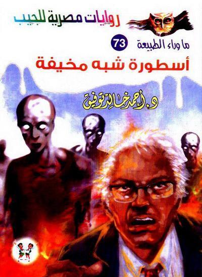 Photo of رواية أسطورة شبه مخيفة – أحمد خالد توفيق