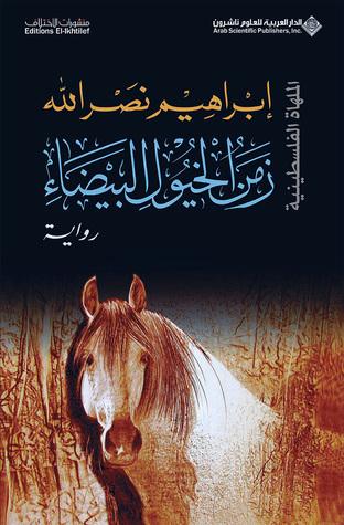 صورة رواية زمن الخيول البيضاء – إبراهيم نصر الله