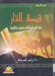 صورة كتاب قصة التتار (من البداية إلى عين جالوت) – راغب السرجاني