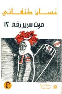 تحميل كتاب كتاب موت سرير رقم 12 - غسان كنفانى لـِ: غسان كنفانى