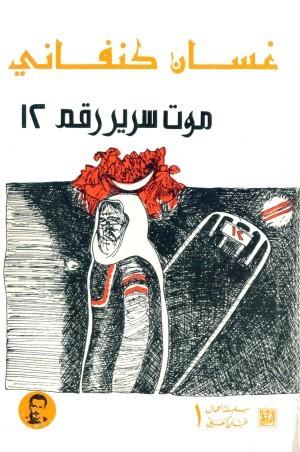 صورة كتاب موت سرير رقم 12 – غسان كنفانى