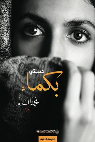 صورة رواية حبيبتي بكماء – محمد السالم