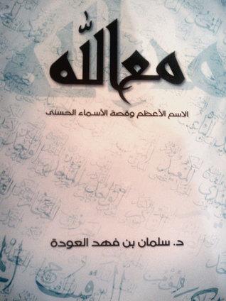 صورة كتاب مع الله – سلمان العودة