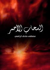 تحميل كتاب كتاب السحاب الأحمر - مصطفى صادق الرافعى لـِ: مصطفى صادق الرافعى