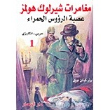 تحميل كتاب رواية عصبة الرؤوس الحمراء - شارلوك هولمز - ارثر كونان دويل لـِ: ارثر كونان دويل