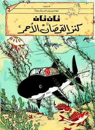 صورة كتاب تان تان كنز القرصان الأحمر – هيرجيه