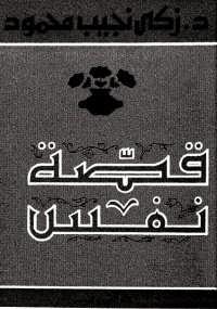 صورة كتاب قصة نفس – زكى نجيب محمود