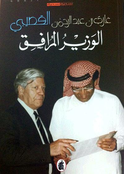 صورة كتاب الوزير المرافق – غازى القصيبى