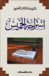 تحميل كتاب كتاب استراحة الخميس - غازي القصيبي لـِ: غازي القصيبي