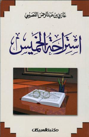 صورة كتاب استراحة الخميس – غازي القصيبي