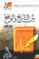تحميل كتاب كتاب بين التاريخ والواقع الجزء الأول - راغب السرجاني لـِ: راغب السرجاني