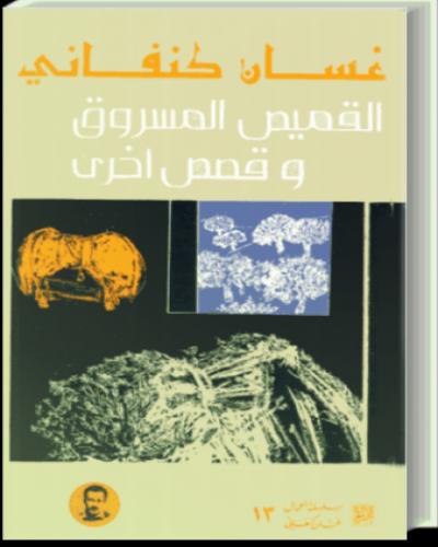 صورة كتاب القميص المسروق وقصص أخرى – غسان كنفانى