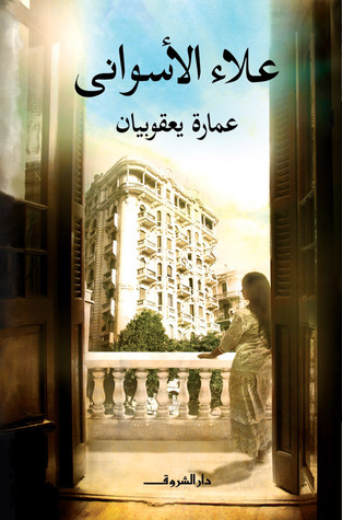 صورة رواية عمارة يعقوبيان – علاء الأسوانى