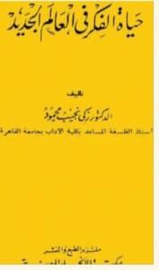 تحميل كتاب كتاب حياة الفكر فى العالم الجديد - زكى نجيب محمود لـِ: زكى نجيب محمود