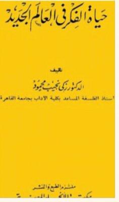 صورة كتاب حياة الفكر فى العالم الجديد – زكى نجيب محمود