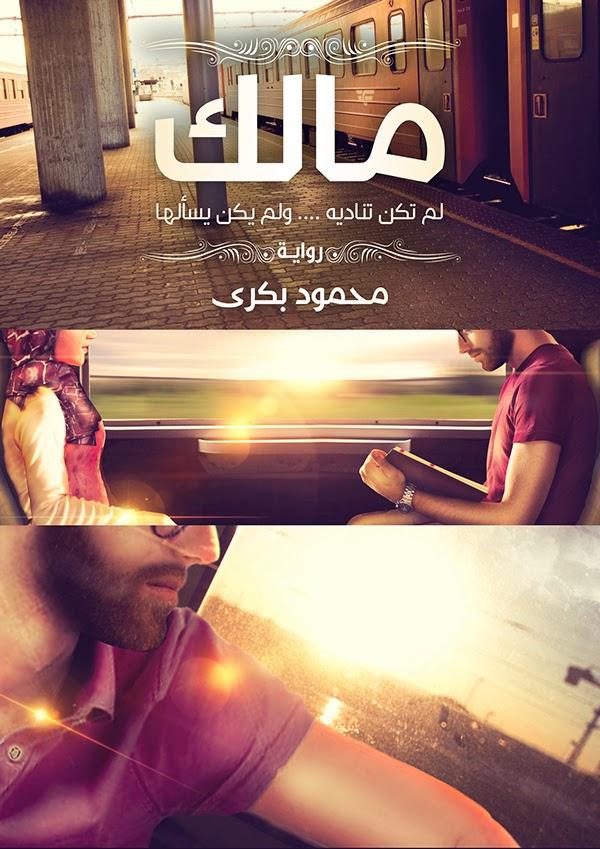Photo of رواية مالك – محمود بكري