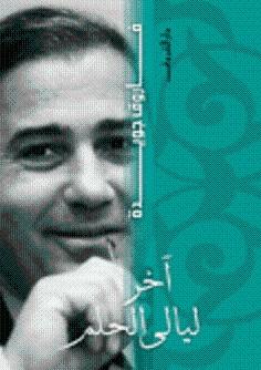 صورة كتاب اخر ليالى الحلم – فاروق جويدة