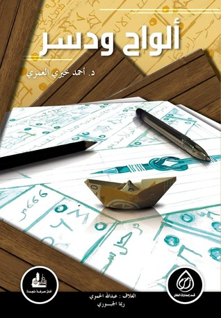 صورة رواية ألواح ودسر – أحمد خيرى العمرى