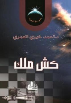صورة كتاب كش ملك – أحمد خيري العمري