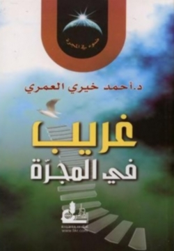 صورة كتاب غريب في المجرة – أحمد خيري العمري