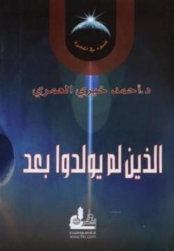 صورة كتاب الذين لم يولدوا بعد – أحمد خيري العمري