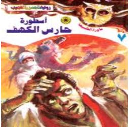 تحميل كتاب رواية أسطورة حارس الكهف - أحمد خالد توفيق لـِ: أحمد خالد توفيق