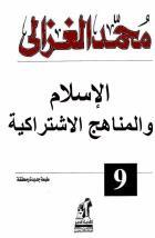 تحميل كتاب كتاب الإسلام والمناهج الاشتراكية - محمد الغزالى لـِ: محمد الغزالى