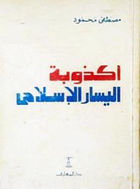 تحميل كتاب كتاب أكذوبة اليسار الإسلامي - مصطفى محمود لـِ: مصطفى محمود