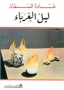 تحميل كتاب رواية ليل الغرباء - غادة السمان لـِ: غادة السمان