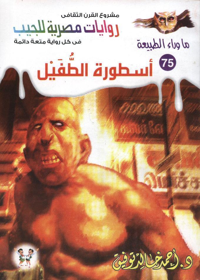Photo of رواية أسطورة الطفيل – أحمد خالد توفيق
