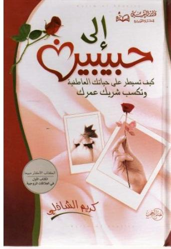 صورة كتاب إلى حبيبين – كريم الشاذلي