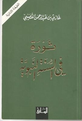 صورة كتاب ثورة فى السنة النبوية – غازي القصيبي