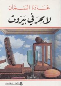 تحميل كتاب رواية لا بحر فى بيروت - غادة السمان لـِ: غادة السمان